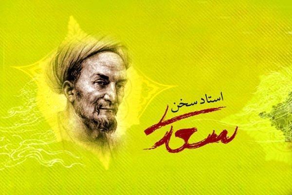منظومه فرهنگی ادبی هفت هفته با سعدی برگزار می گردد