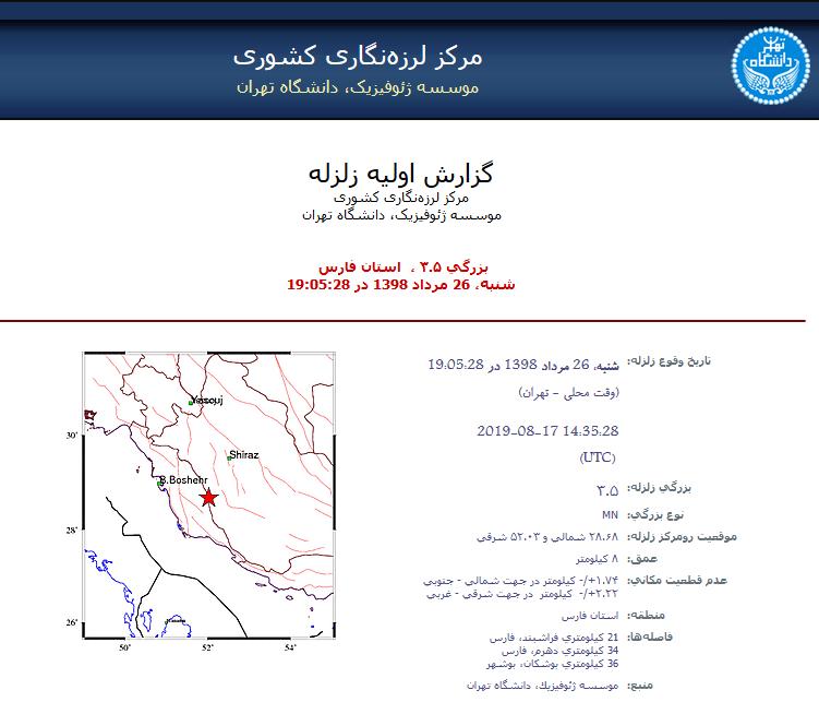 زلزله در مرز بوشهر و فارس