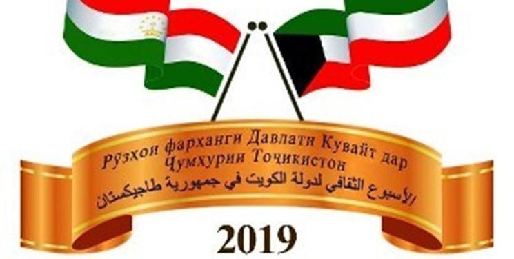 روزهای فرهنگی کویت در تاجیکستان برگزار می گردد