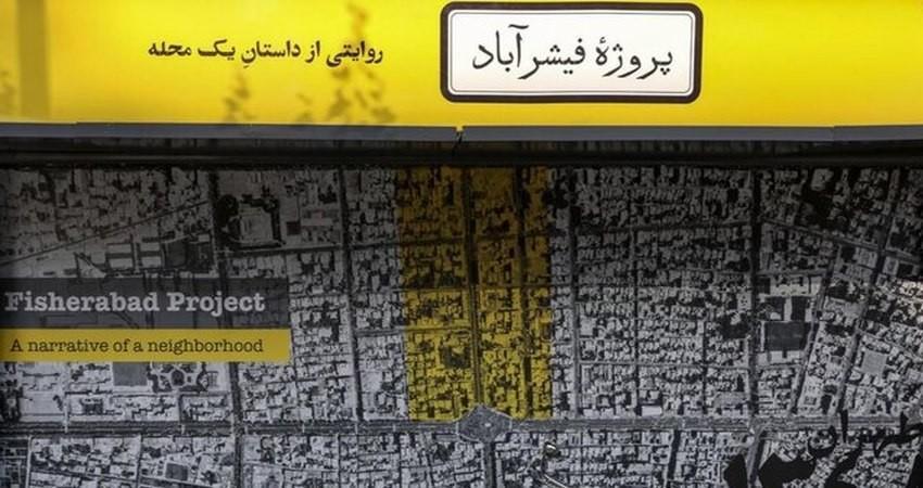 روایتی ویژه از فیشرآباد تهران