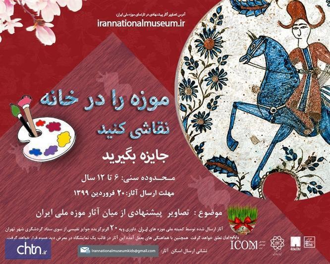 موزه ملی ایران مسابقه موزه را در خانه نقاشی کنید برگزار می نماید