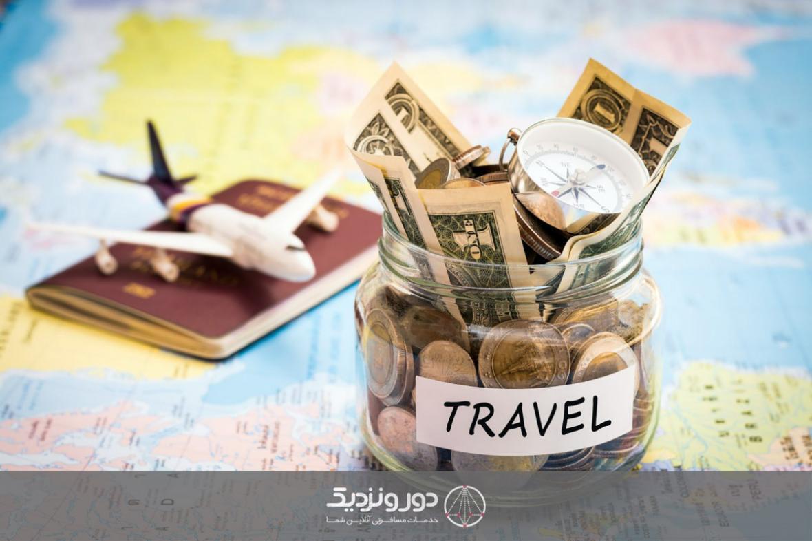 راهکارهای صرفه جویی مالی در سفر