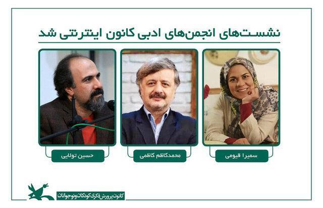 نشست های انجمن ادبی کانون اینترنتی شد