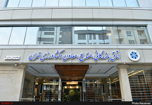 بسته سیاستی پیشنهادی اتاق بازرگانی تهران، برای کاهش اثرات مالی کرونا