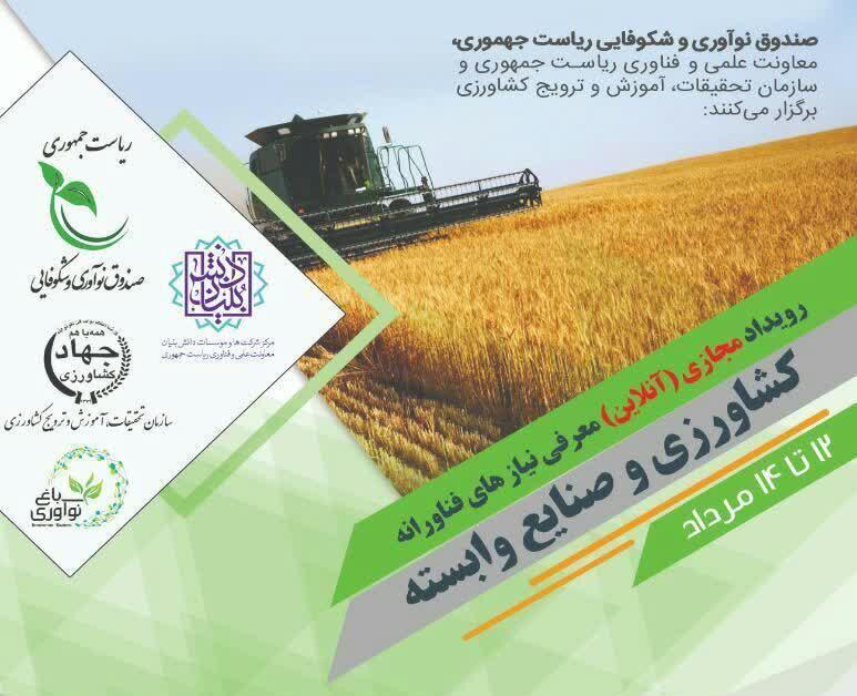 خبرنگاران معرفی نیازهای کشاورزی و صنایع وابسته با حضور دانش بنیان ها