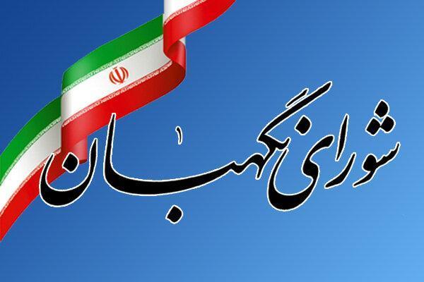 تاکید فقهای شورای نگهبان بر حضور فعال و موثر ایران در مجامع بین المللی