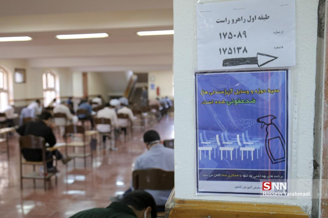 مهلت داوطلبان برای انتخاب محل برگزاری المپیاد علمی دانشجویی امروز، 8 مهر به انتها می رسد