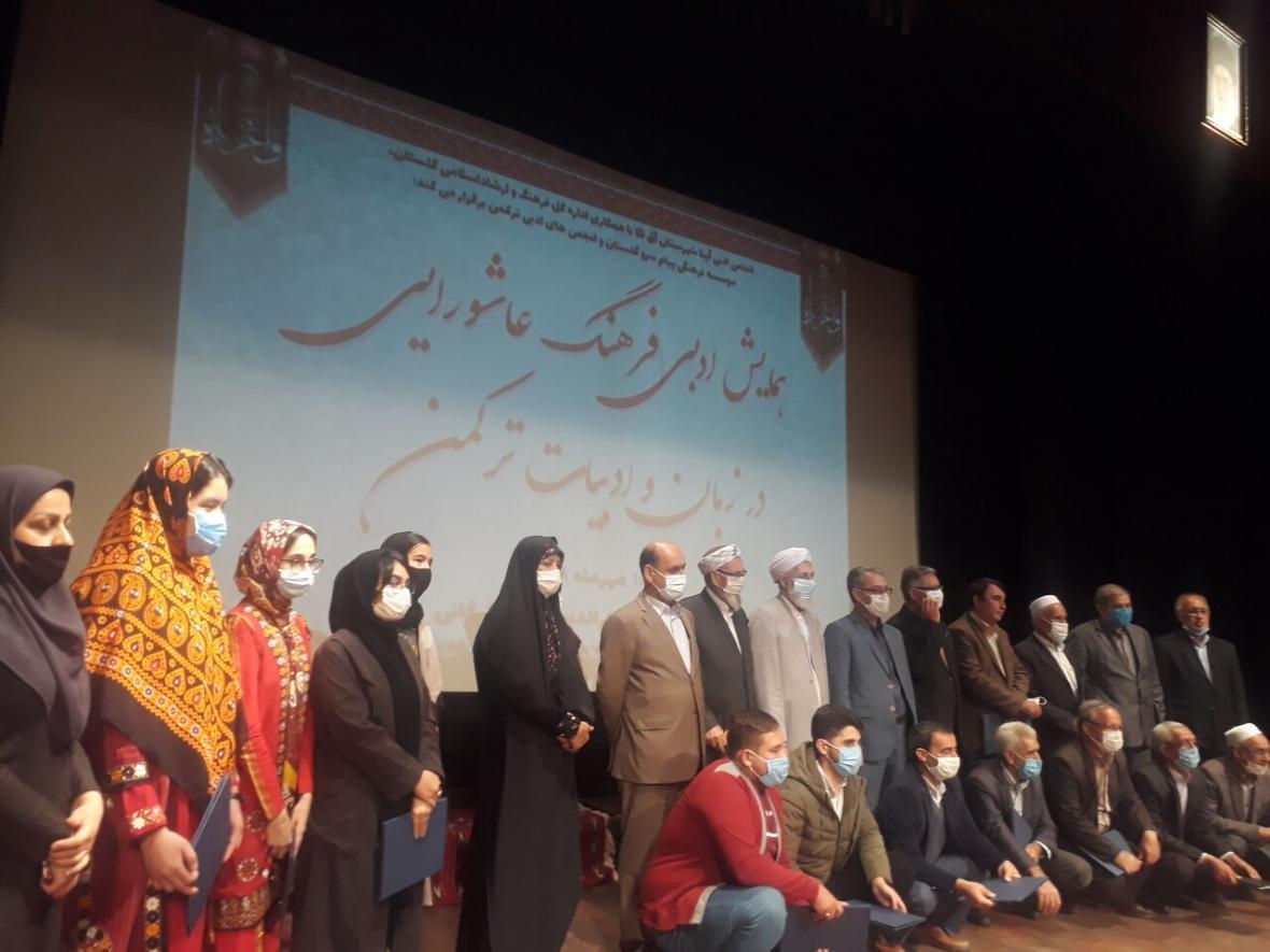 خبرنگاران همایش ادبی فرهنگ عاشورا در ادبیات ترکمن برگزار شد