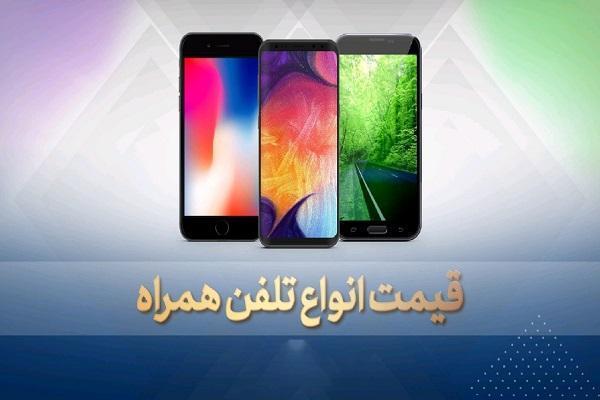 قیمت روز گوشی موبایل در 24 آبان