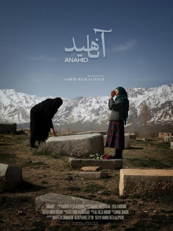 در چهاردهمین جشنواره بین المللی فیلم مستند ایران؛ مستند آناهید محصول شبکه جهانی الکوثر همچنان امیدوار