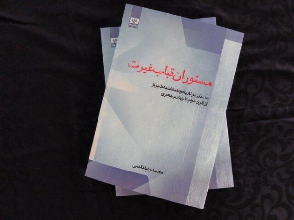 کتاب مستوران قباب غیرت منتشر شد
