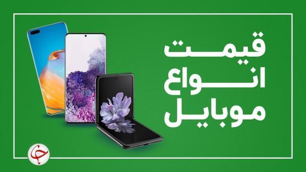 قیمت روز گوشی موبایل در 11 خرداد